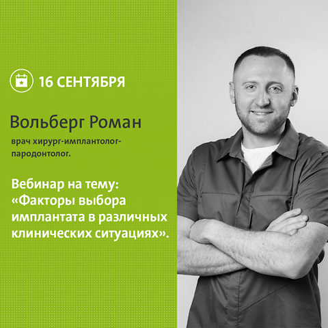 Вебинар Романа Вольберга