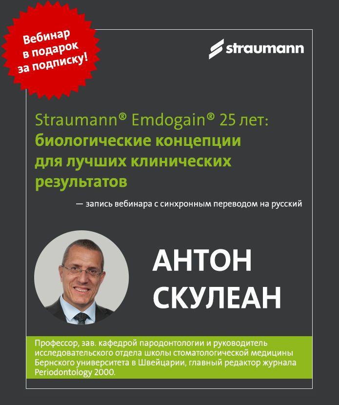 straumann emdogain